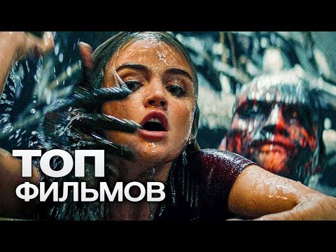 ТОП-10 ЛУЧШИХ ФИЛЬМОВ УЖАСОВ (2019) - Видео онлайн