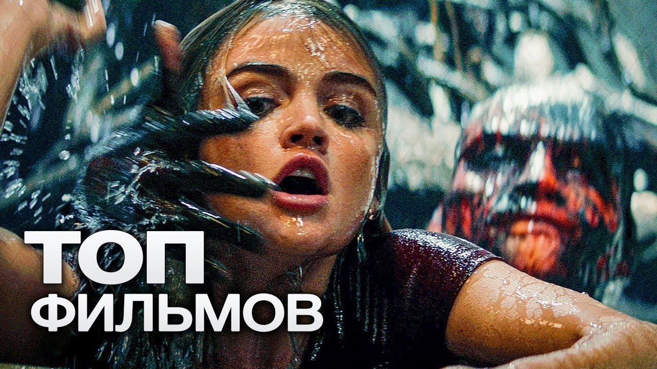 ТОП-10 ЛУЧШИХ ФИЛЬМОВ УЖАСОВ (2019) MyTub.uz