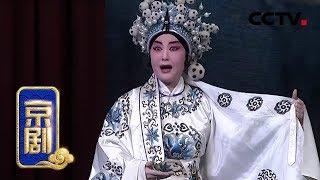 《CCTV空中剧院》 20190829 京剧《铁弓缘》 2/2  CCTV戏曲