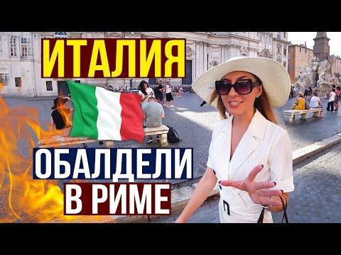 Италия, РИМ -