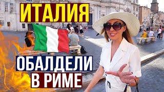 Италия, РИМ - Как Разводят Туристов!? Выбросили ДЕНЬГИ! ТОП МЕСТ РИМА, ВЛОГ