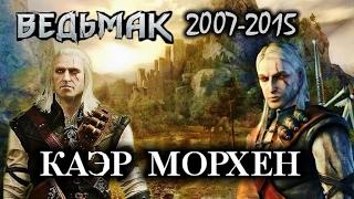 """Каэр Морхен в играх """"Ведьмак 3"""" и """"Ведьмак"""" (2007)"""