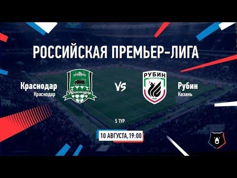 Краснодар - Рубин Прямая трансляция РПЛ 2019/2020 на МАТЧ ТВ в 19:00 по мск.