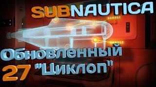 видео Подводная лодка Cyclops - как построить корабль в Subnautica