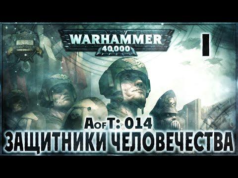 Империум: Защитники Человечества {14} - Liber: Incipiens [AofT - 14] Warhammer 40000