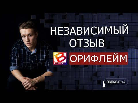 Орифлейм / шокирующая правда об Орифлейм/ Реальные отзывы, Работа в интернете