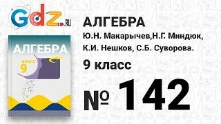 № 142 - Алгебра 9 класс Макарычев