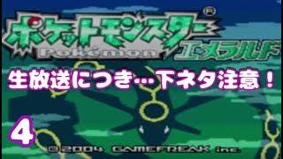 ◆初めてのポケットモンスターエメラルド4【生配信】