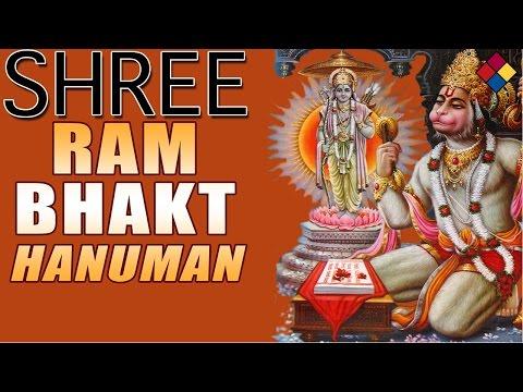 Ram Ram Siyaram Baj Lo | Shri Ram Bhakta Hanuman...