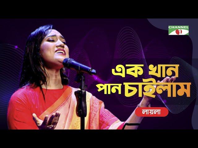 Ek khan Pan Chailam | Laila | এক খান পান চাইলাম | Bangla Song 2020 | Channel i TV