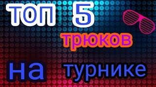 Топ 5 трюков на турнике для начинающих)))