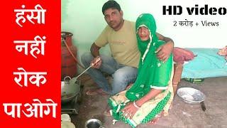 तेज पत्नी भोला पति हरियाणवी राजस्थानी कॉमेडी वीडियो | Haryanvi, Rajasthani, Marwari Comedy Funny |