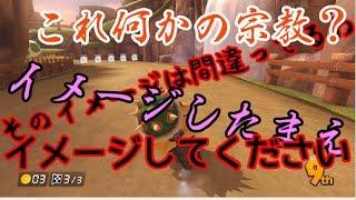 【ゆっくり実況】マリオカート8 part2 とにかく駆けろ!ゆっくり地霊殿霊夢組! thumbnail