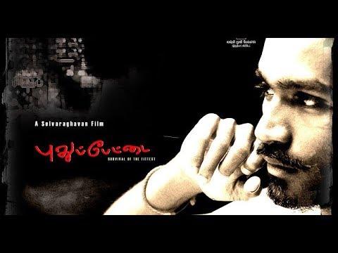 Pudhupettai - BGM Jukebox - Yuvan Shankar Raja