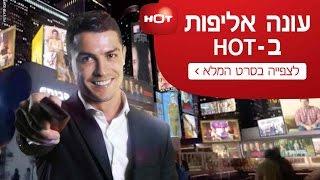 """Ronaldo İsrailli reklamda 2016!!! Ronaldo nefret """"Filistin"""" O İsrail"""