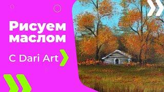 Пишем маслом осенний пейзаж! #Dari_Art