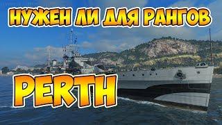 World of Warships Заходит ли Perth (Перт) в Ранговых боях?