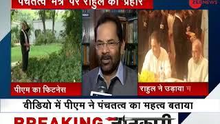 Rahul Gandhi needs mental not physical fitness: Mukhtar Abbas Naqvi