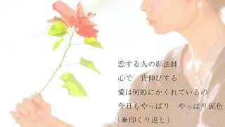 花はなに 中川みどり
