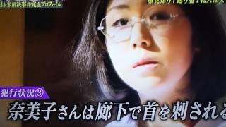 名古屋市西区 主婦殺人事件 事件現場の遺留品の乳酸菌飲料は刈谷市周辺で販売されてる 乳酸菌飲料  cidade de kariya  purefito de kariya  policia