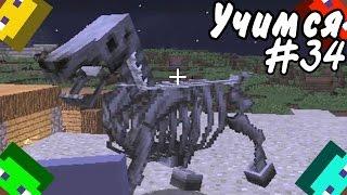 🔹 Напал Конь скелет и ведьма! МАЙНКРАФТ. #34 Обучение Minecraft