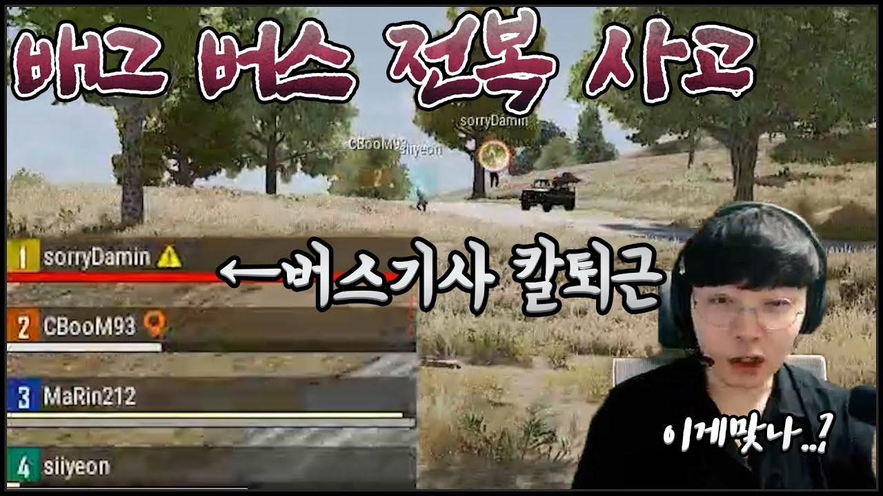 [배틀그라운드] 김봉준 프레이 마린 박나닝 대환장 스쿼드 / Marin LoL