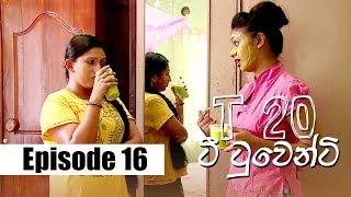T20 - ටී ටුවෙන්ටි | Episode 16 | 01 - 01 - 2020 | Siyatha TV Thumbnail