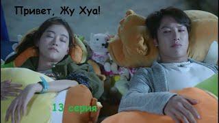 Дорама Привет, Жу Хуа Ugly Girl Hai Ru Hua 13 серия с русскими субтитрами