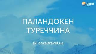 Паландокен наймолодший гірськолижний курорт Туреччини