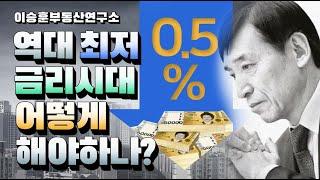 역대최저금리시대. 어떻게 해야하나? - 이승훈부동산연구…