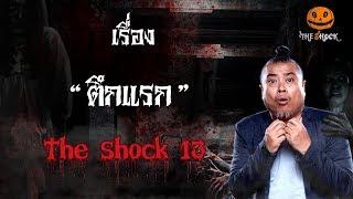 The Shock เดอะช็อค เรื่อง ตึกแรก ออกอากาศ 17 มกราคม 2562