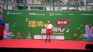 油蔴地天主教小學(海泓道)張晟婕2017-1-14參加「環境
