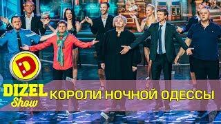 Беспредел Одесских мажоров   Дизель шоу Украина