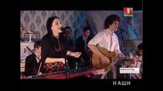 """NAVI - Проект """"НАШИ"""" на Беларусь 1"""