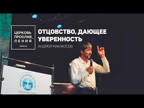 Андрей Манжосов / ОТЦОВСТВО, ДАЮЩЕЕ УВЕРЕННОСТЬ
