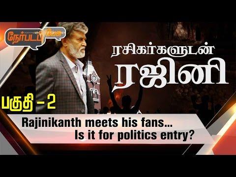 Nerpada Pesu: Actor Rajinikanth fans Meets Politics Entry Speech | 15/05/17