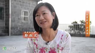 轉角。遇見蛻變中的臺北青農-風動草休閒農園 精華版