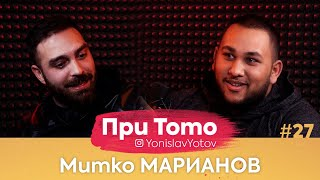 При ТоТо - Marianoff : Full Episode ( #PriToTo )