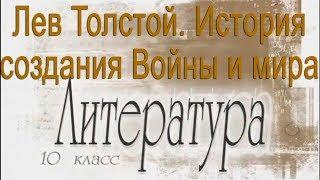 Лев Толстой. История создания Войны и мира. Литература 10 класс