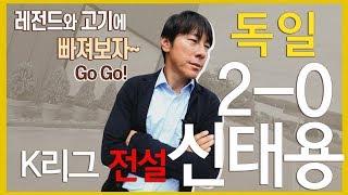 [김희영의 인생n맛집 ] 2018 월드컵 감독 K리그 …