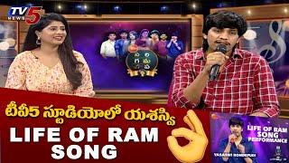 Yasaswi Kondepudi Life of Ram Song Performance in TV5 Studio | Saregamapa Zee Telugu 2020 | TV5 News