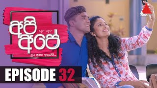 Api Ape | අපි අපේ | Episode 32 | Sirasa TV Thumbnail