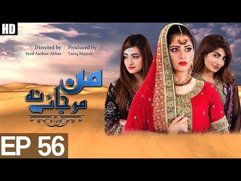 Man Mar Jaye Na – Episode 56 | A Plus ᴴᴰ