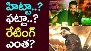 Jai Lava Kusa Review | Rating | Public Talk | Jr NTR | Rashi Khanna | Nivetha Thomas | Taja30