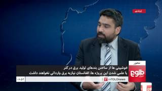 MEHWAR: Construction Of Dams On Kunar River Discussed