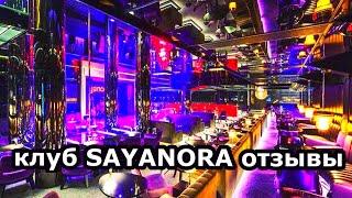 Работа за границей. Турция. [2]  Клуб Саянора, отзывы.