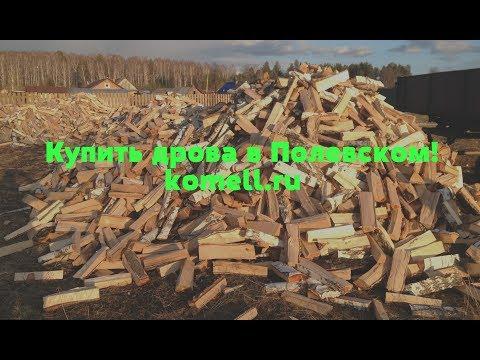 Купить дрова в Полевском березовые колотые!