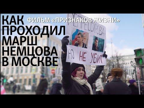 Как проходил Марш Немцова в Москве