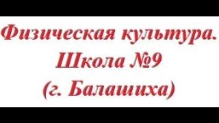 """""""Школа №9"""" (Балашиха). Урок физической культуры."""