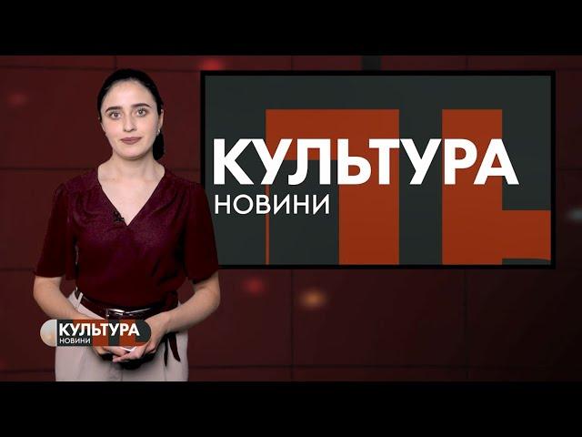 #КУЛЬТУРА_Т1новини | 09.07.2020
